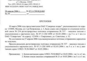 Программа для выставления счетов и товарных накладных