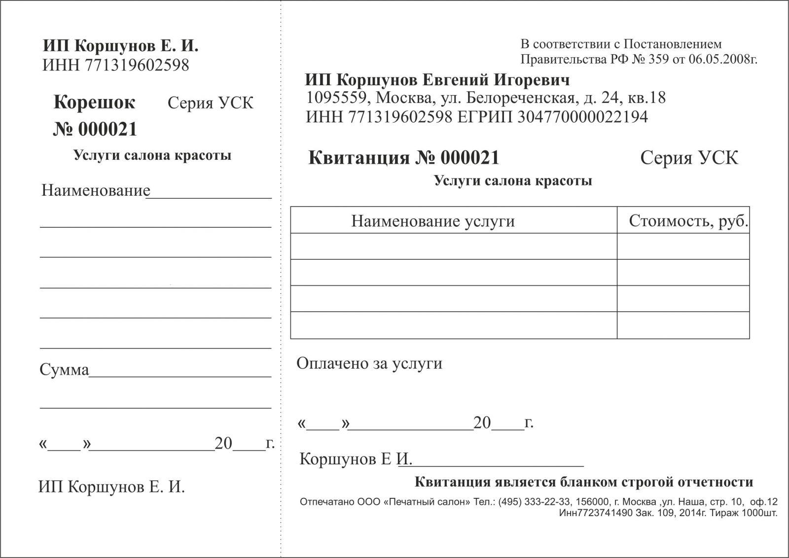 Женился на иногородней при временной прописке она получит карту москвича