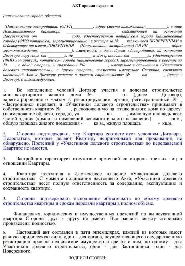 Написать заявление по статье 128 1 ук