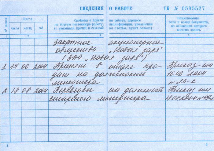 Бабушкинский осп официальный сайт 227951777029