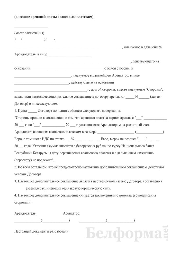 Дополнительное соглашение к договору аренды о временном невзымании платы за аренду