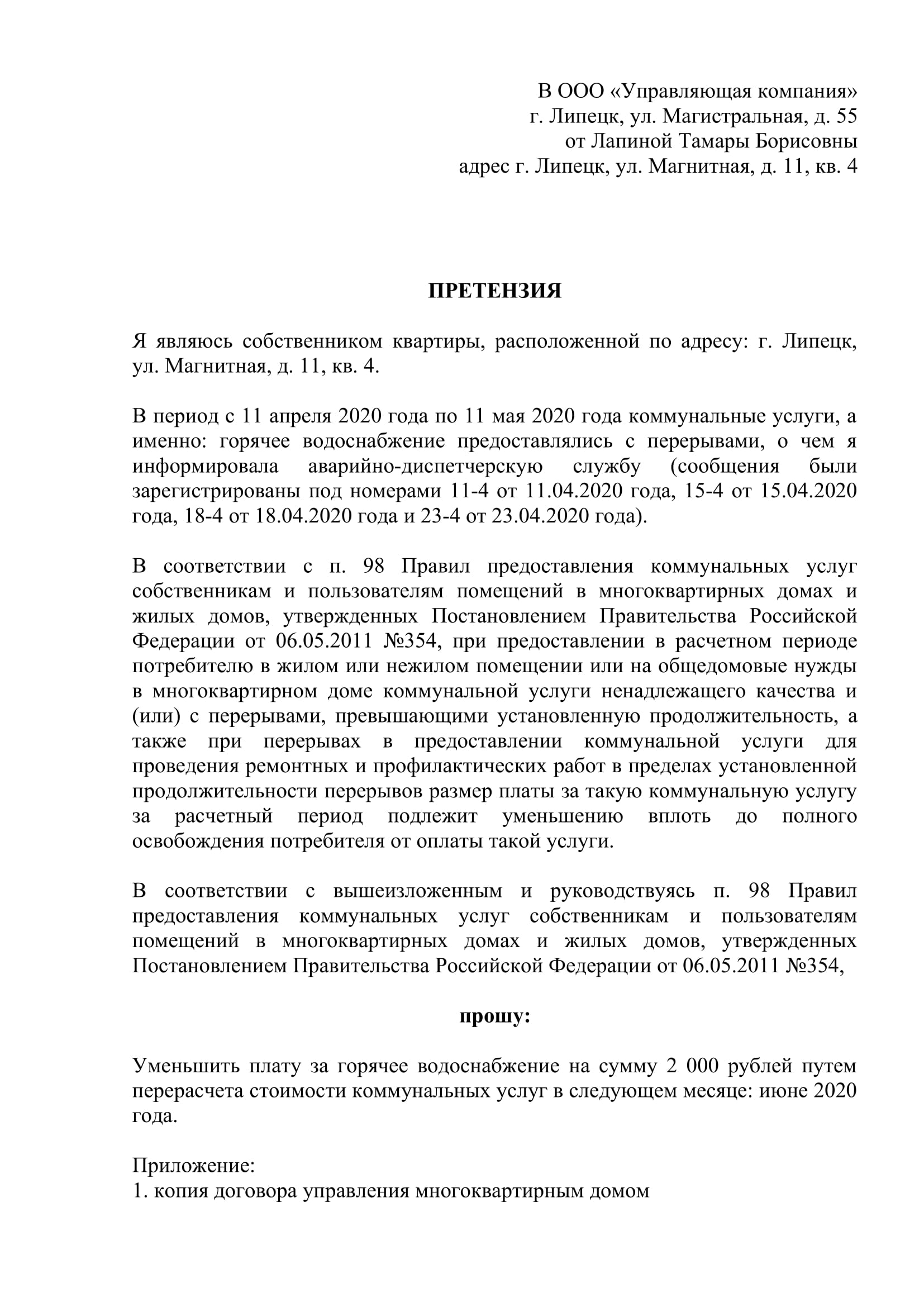 Налог на имущество юридических лиц в москве