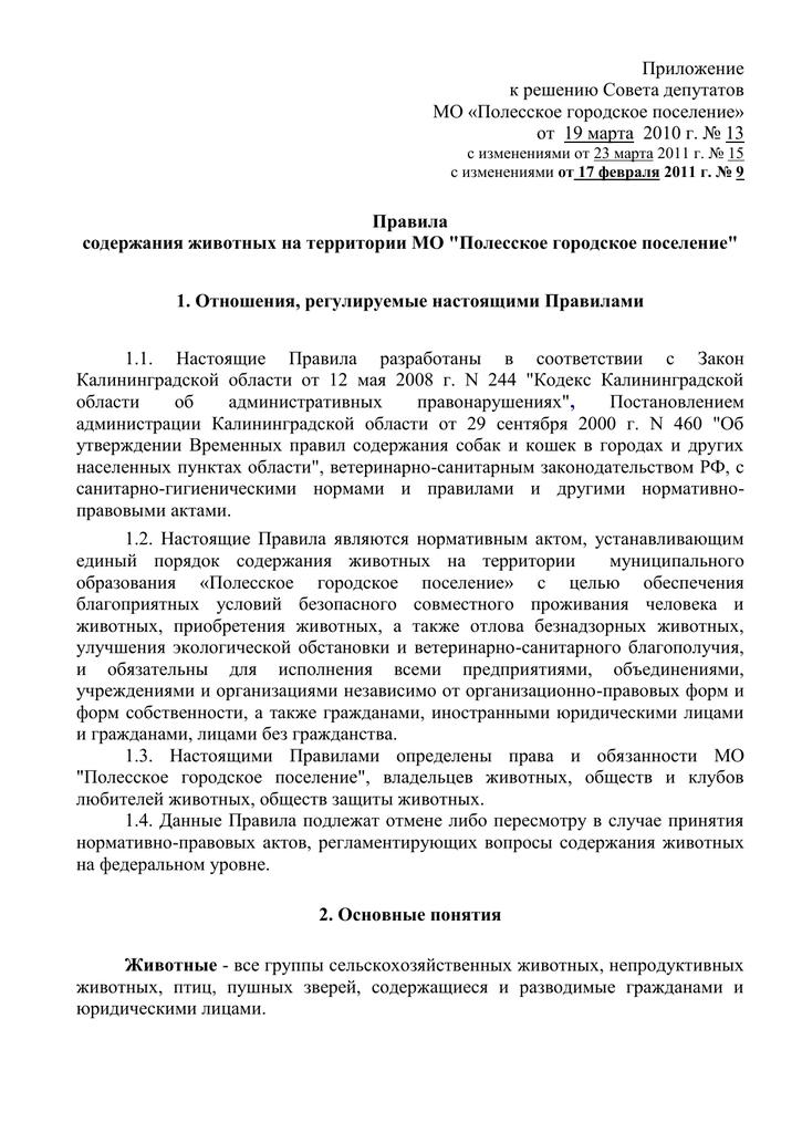 Выписка из егрн о содержании правоустанавливающих документов фото