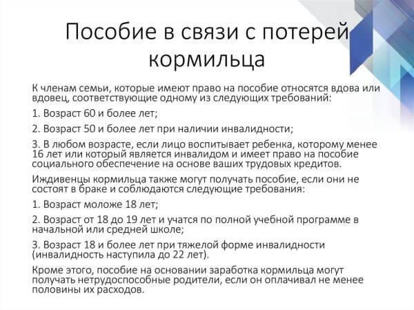 Ежемесячное Пособие На Ребенка До 18 Лет В Москве В 2019