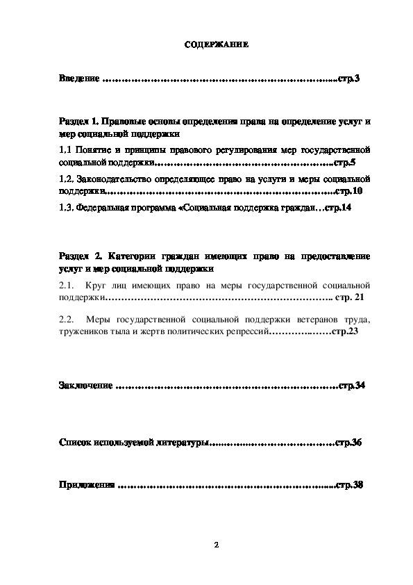 Оквэд По Бадам Расшифровка 2019