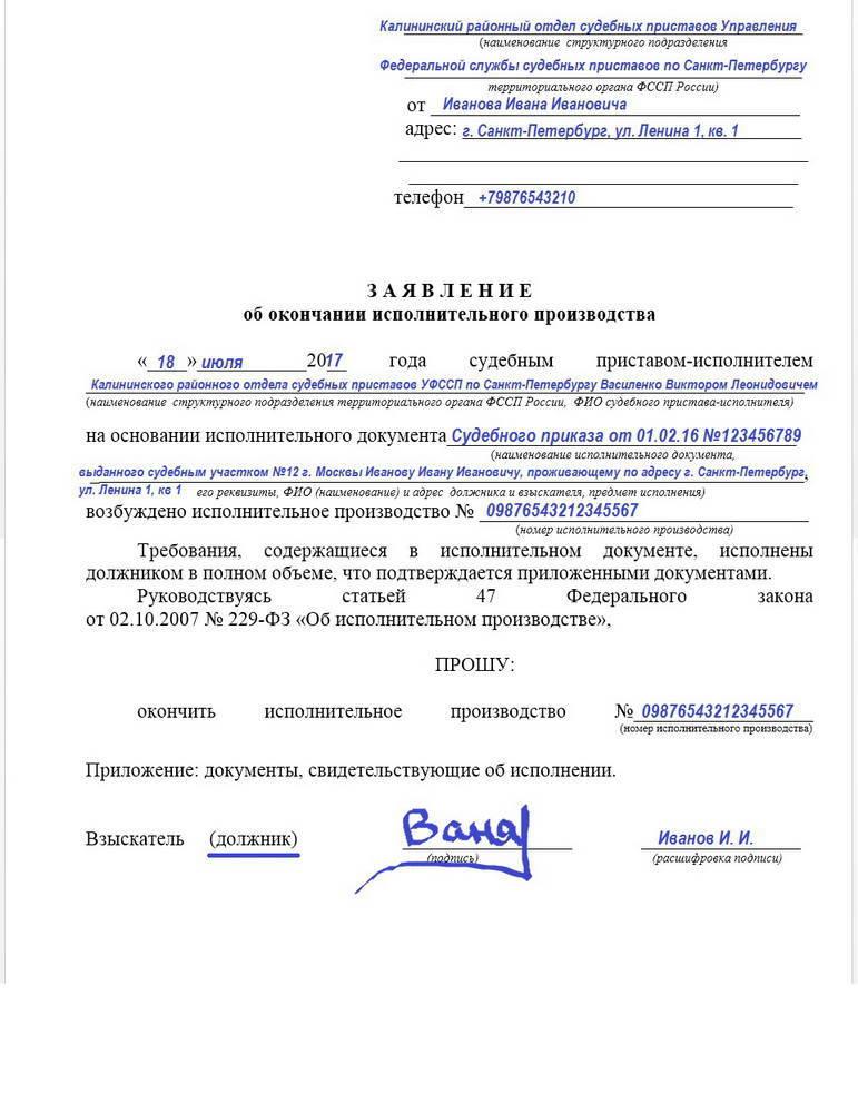 Заявление на комиссию носителя русского языка