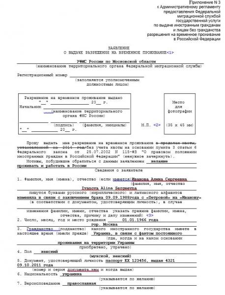 Уфмс по регионам рф в москве