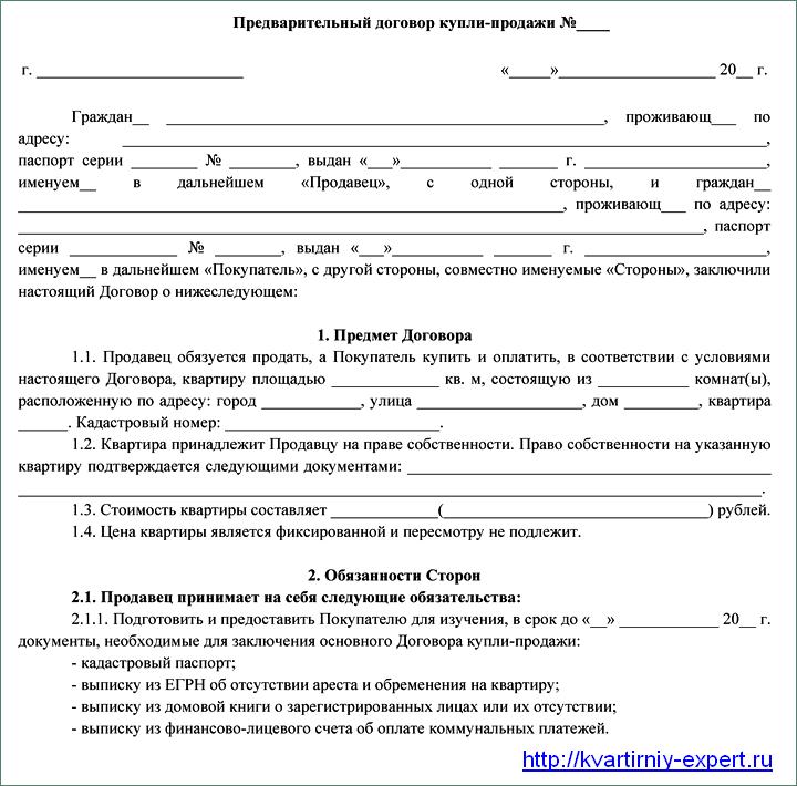 Скачать образец договора купли продажи квартиры 2019