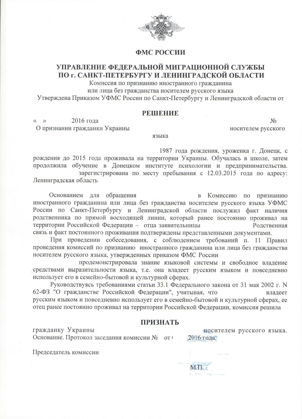 Изменения в законе о гражданстве 2019