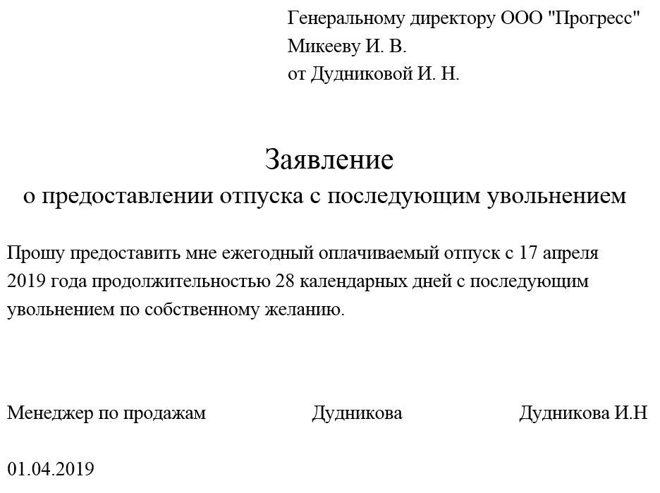 Образец протокола общего собрания мкд
