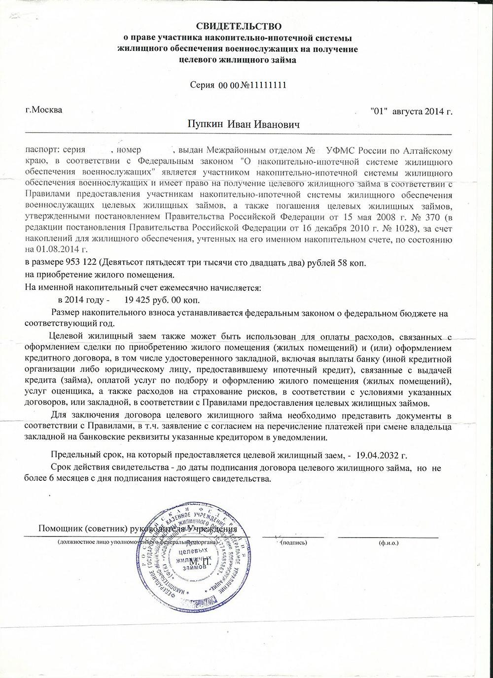 Как узнать проверка готовности гражданства рф в перми