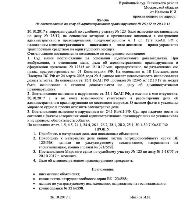 Заявление о взыскании алиментов в порядке приказного производства рб правильное оформление заявления