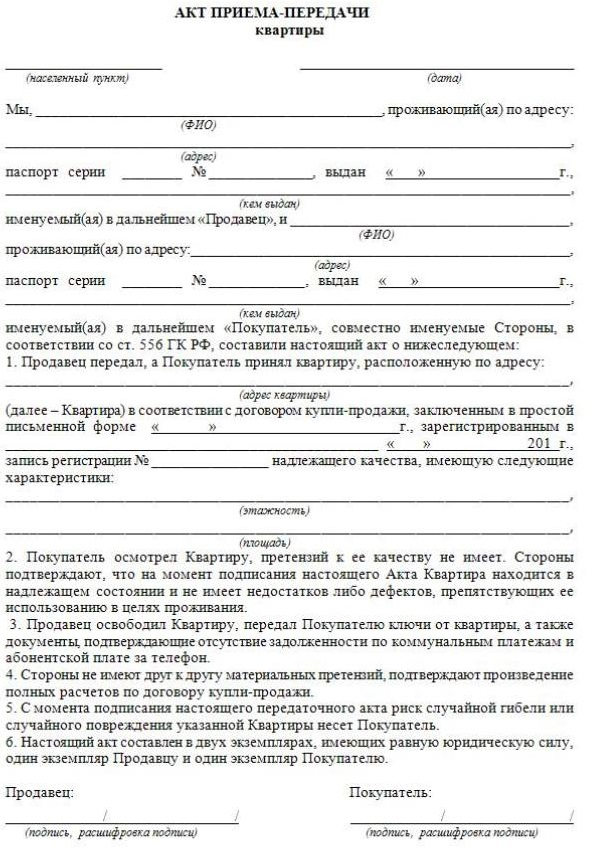 Медсправка для водительских прав 2019 москва