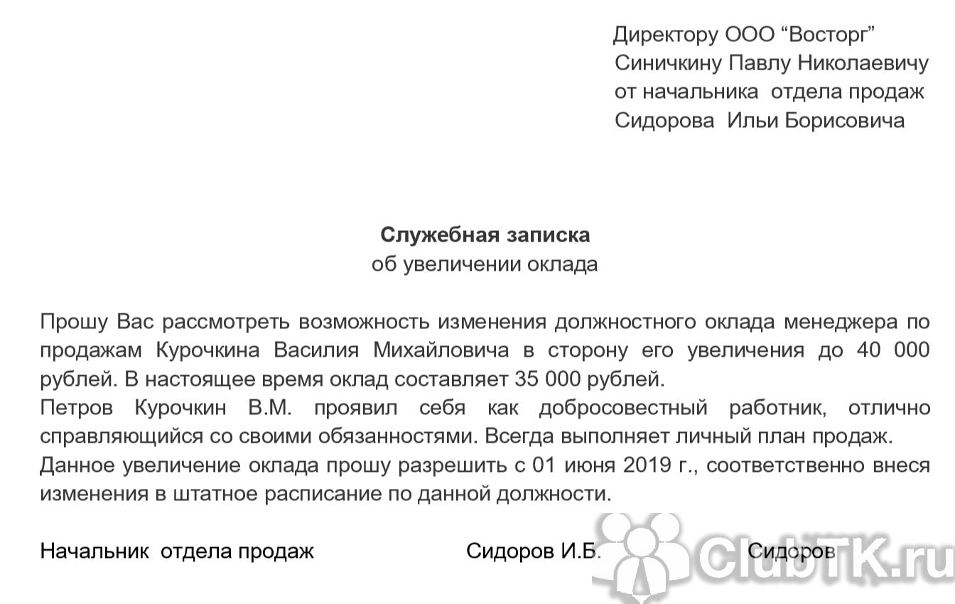 Оплата проездных билетов сотрудникам в бюджетной организации