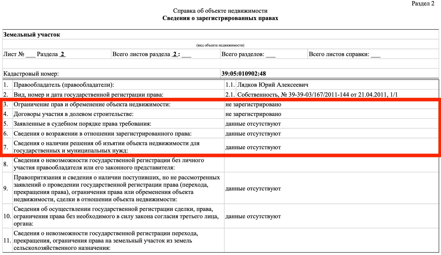 В конце года приходит налог за кокой год?