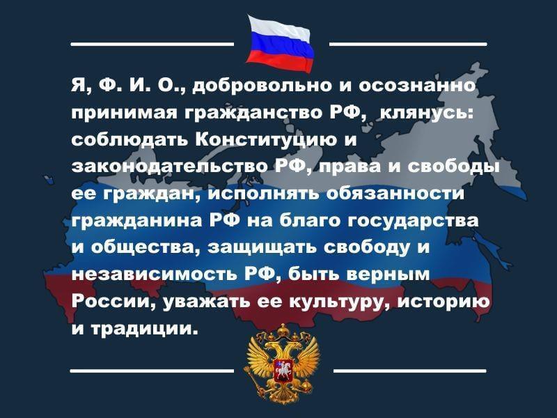 Текст присяги для вступления в гражданство россии