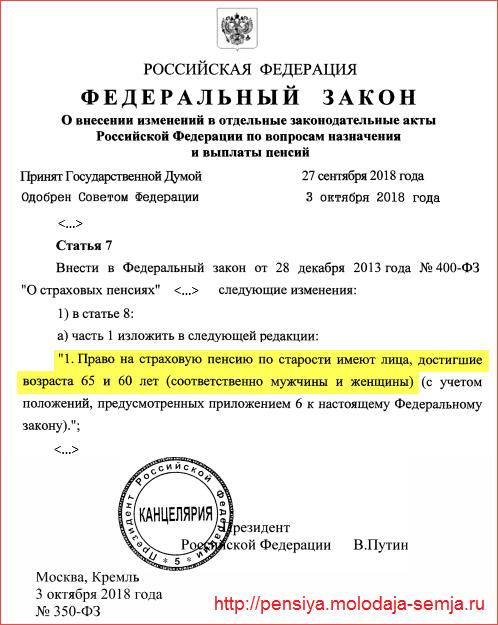 Изменения В Чернобыльском Законе С 2019 Года