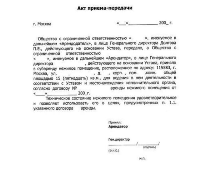 Дополнительное соглашение к договору передачи жилья в собственность