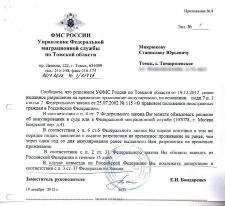 Выдворение без гражданства ответ из посольства