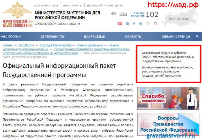 Программа переселения соотечественников 2018 официальный сайт в узбекистане регионы вселения