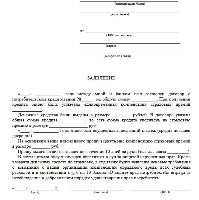 Ходатайство О Привлечении Бюро К Административной Ответственности Нарушение Прав Инвалида При Предос