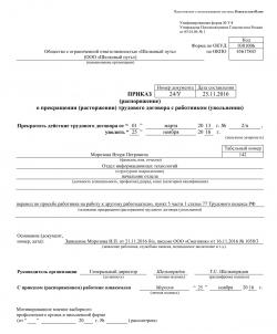 Поправки и амнистия к статье 111 ч 2 ук рф 1212 2019г