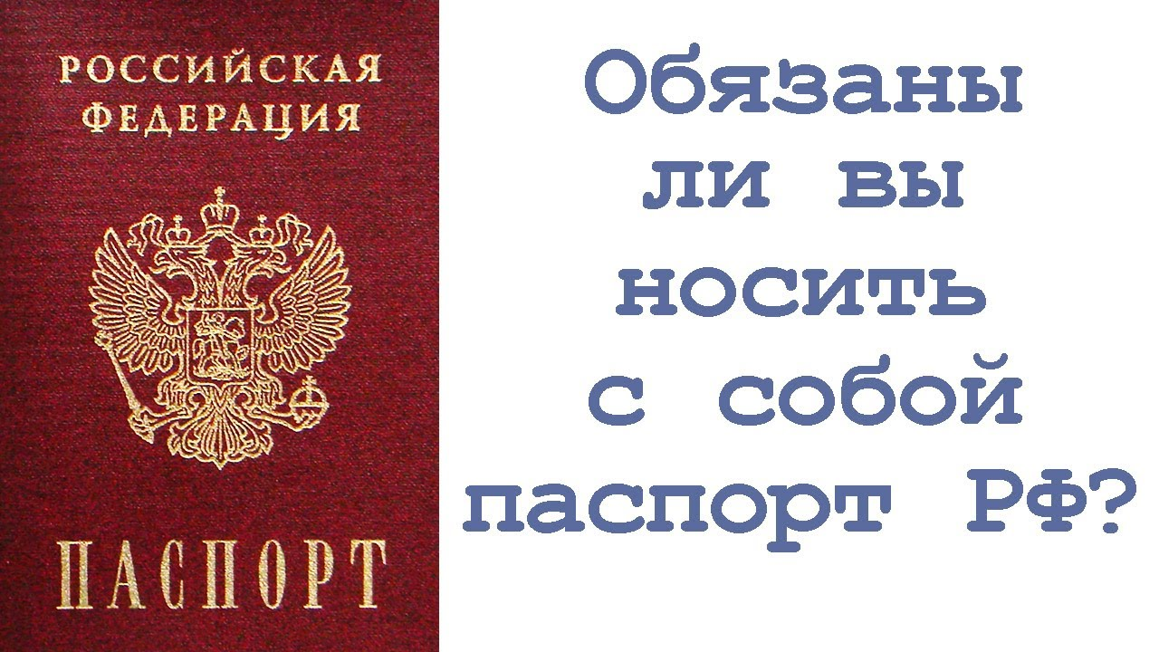 Обязан Ли Гражданин Носить С Собой Паспорт В Москве