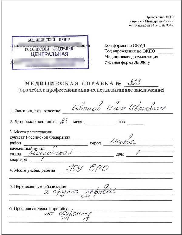 Если в крыму признали недействительным паспорт что делать