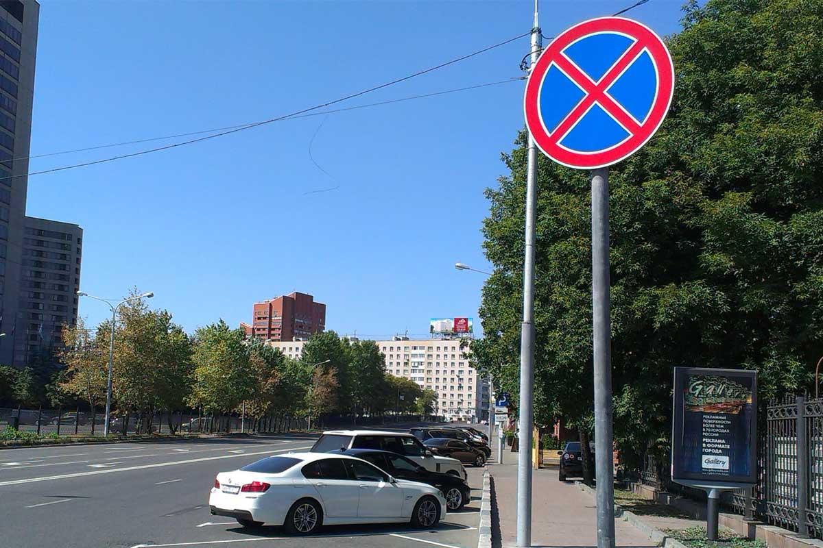 Какой штраф за остановка запрещена