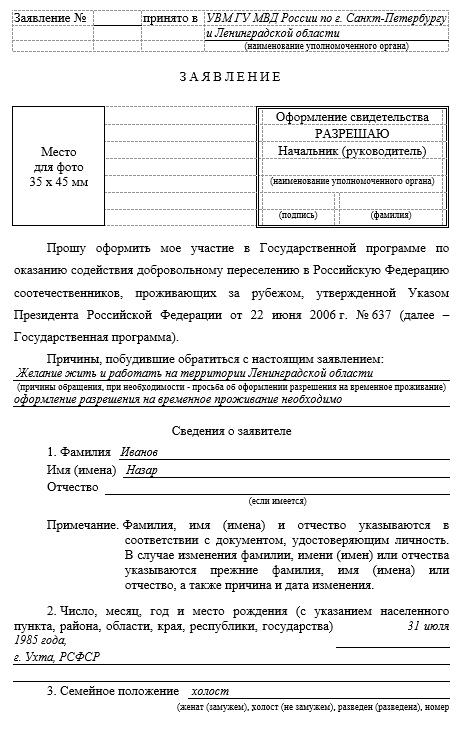 Как подать заявление на носитель русского языка и что для этого нужно