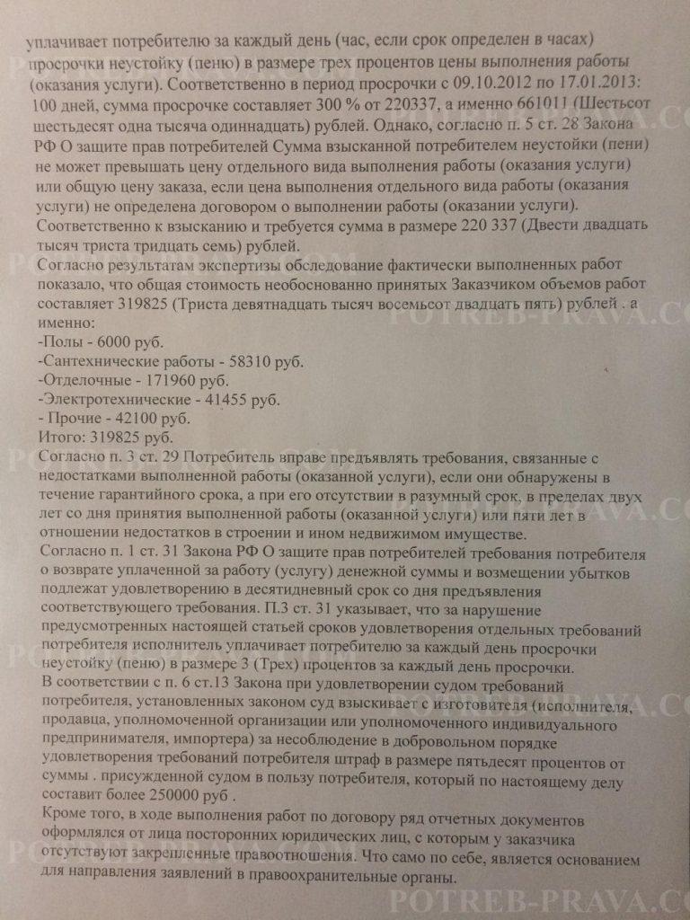 В связи с чем может быть штраф 3000 рублей