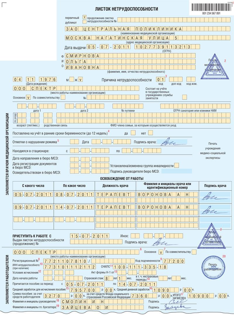 Пик опубликовал списки должников на отключение водоотведения