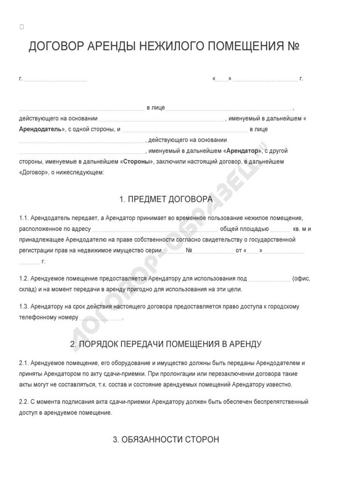 Льготы чернобыльцам собственникам квартиры за жкх