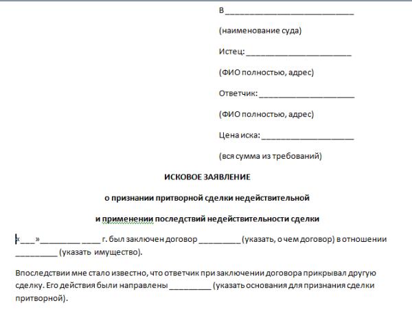 Отзыв на исковое заявление о недействительной государственной регистрации
