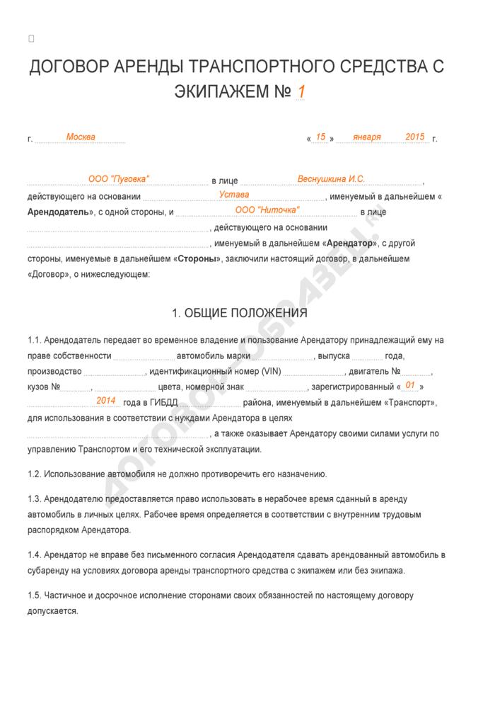 Образцы протоколов дтп