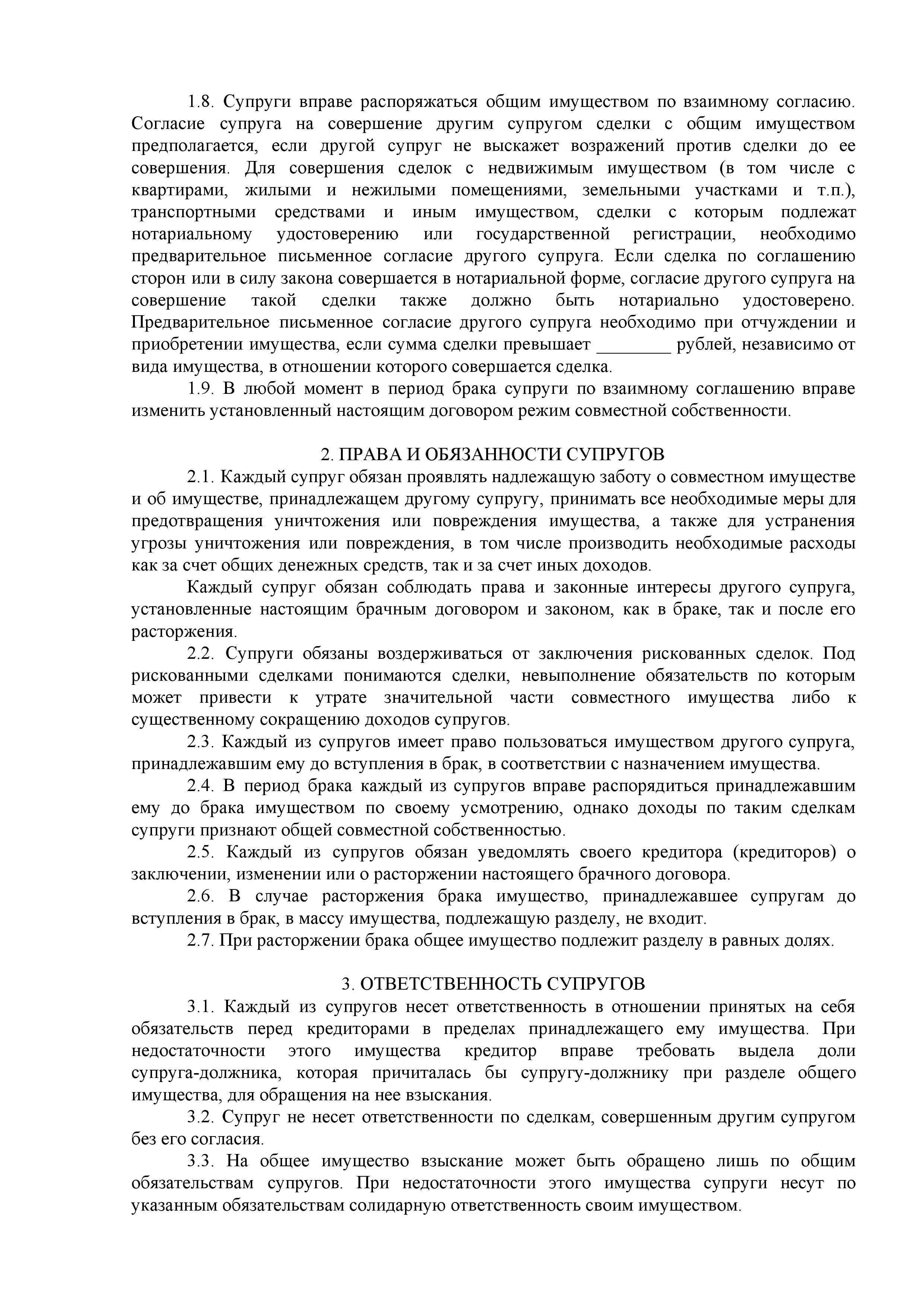 Советский Районный отдел судебных приставов Брянской области