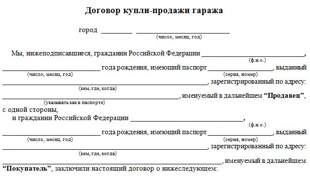 Как прописать штрафные пени для продавца квартиры в договоре
