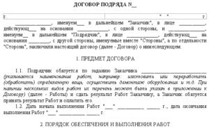 Договор на шеф монтажные работы и обучения образец