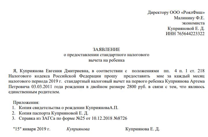 Заявление на гражданство рф в упрощенном порядке 2017