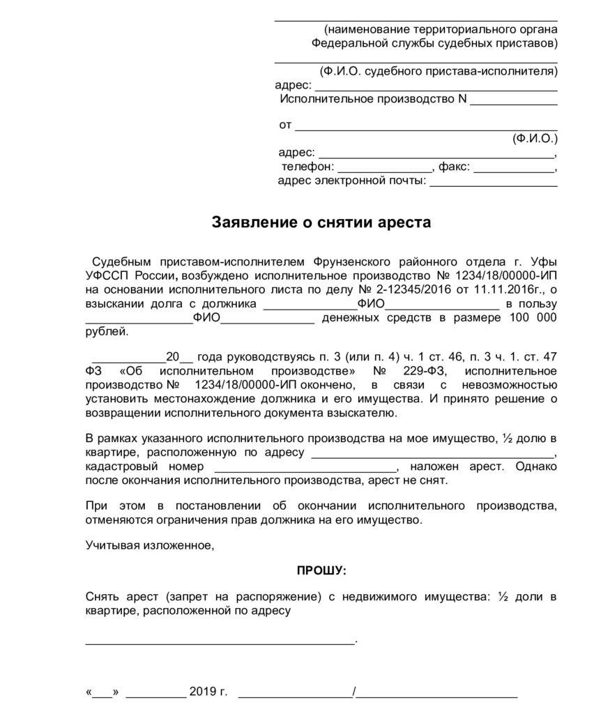Претензиционное заявление в администрацию города образец