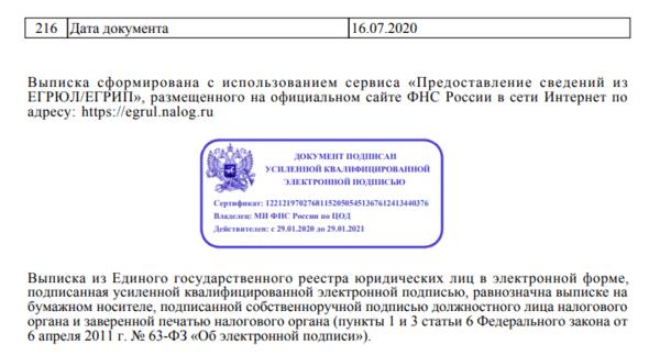 Перечень документов на получение гражданства ребенку
