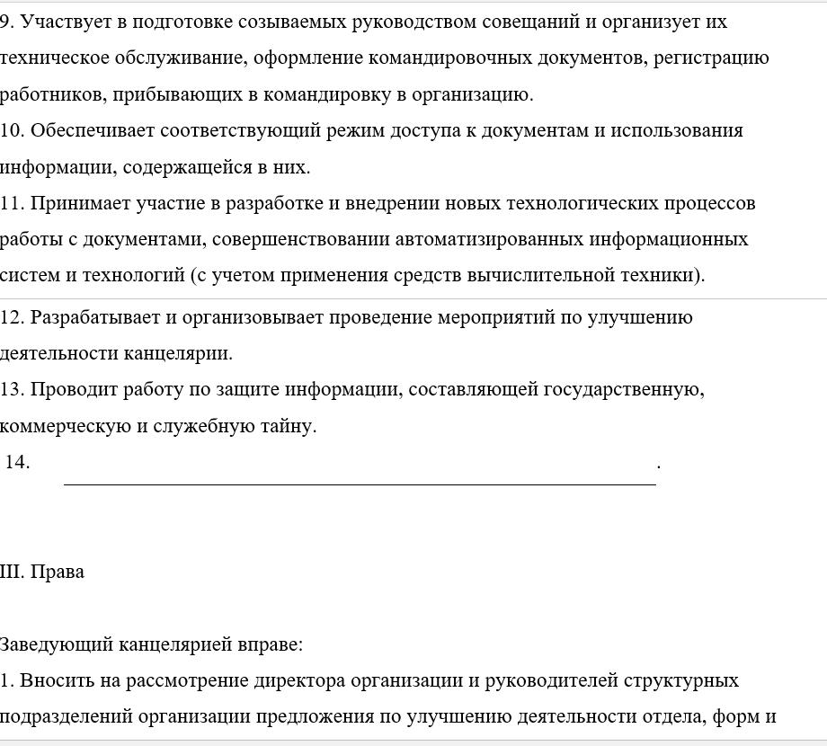 Автобиография образец написания для муниципальных