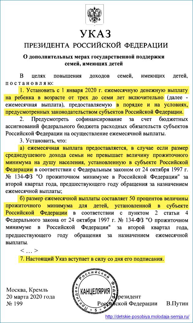 Путинские выплаты 100000 кому