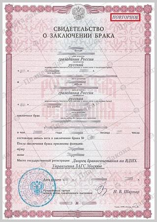 Когда подавать на гражданство по браку