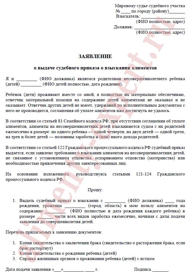 Назначение алиментов после отмены добровольного соглашения