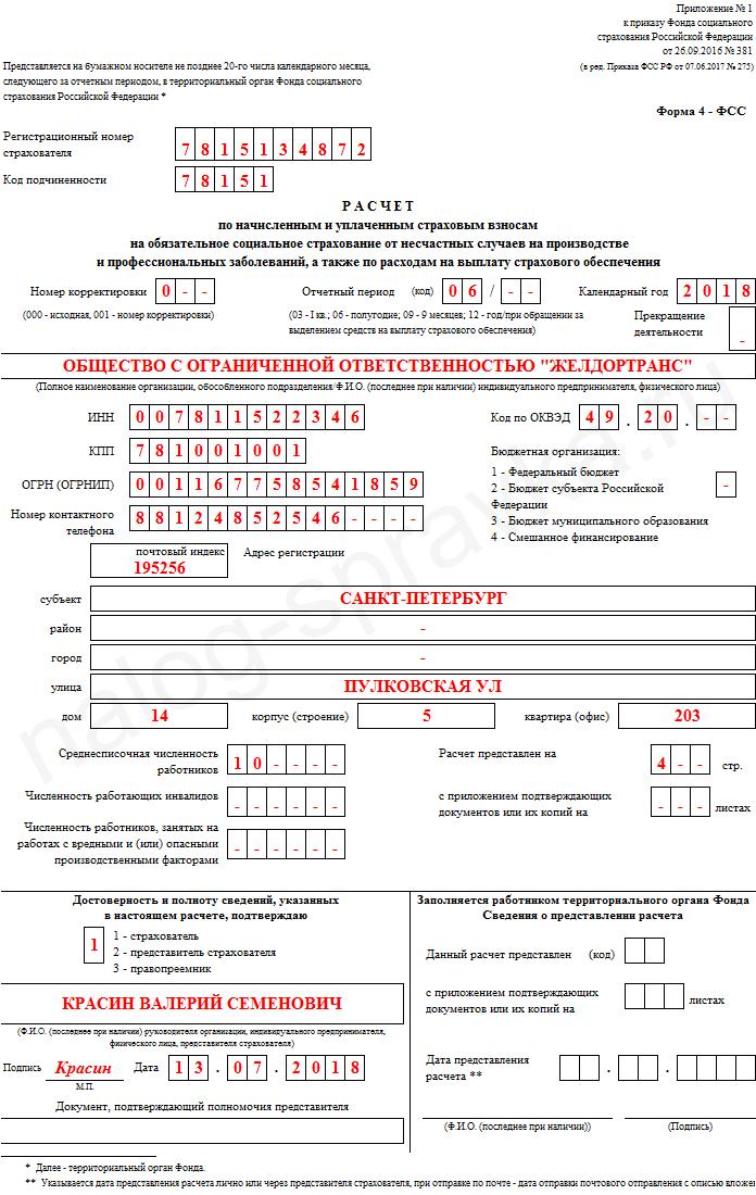 Примеры из формы 4