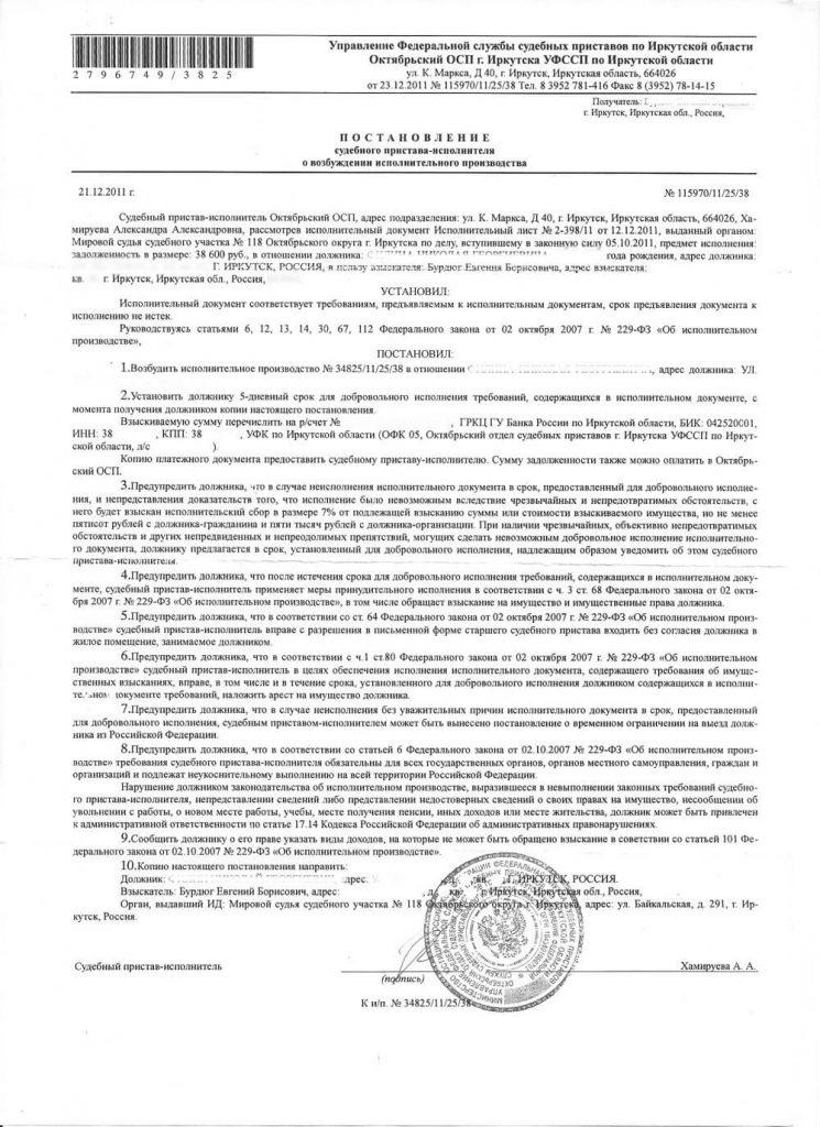Купля продажа земельного участка документы