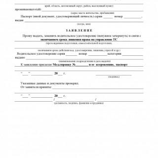 Заявление на перездачу после лишения прав