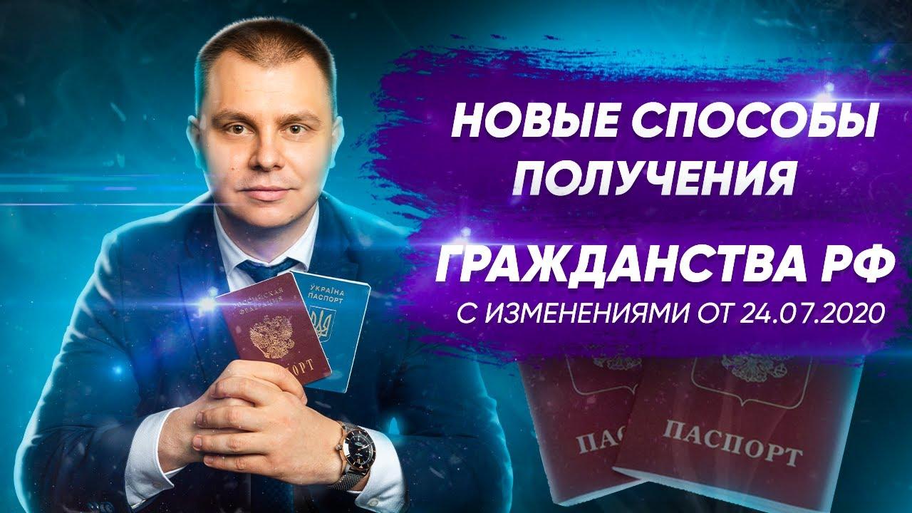 Новые законы для получения гражданства рф 2019
