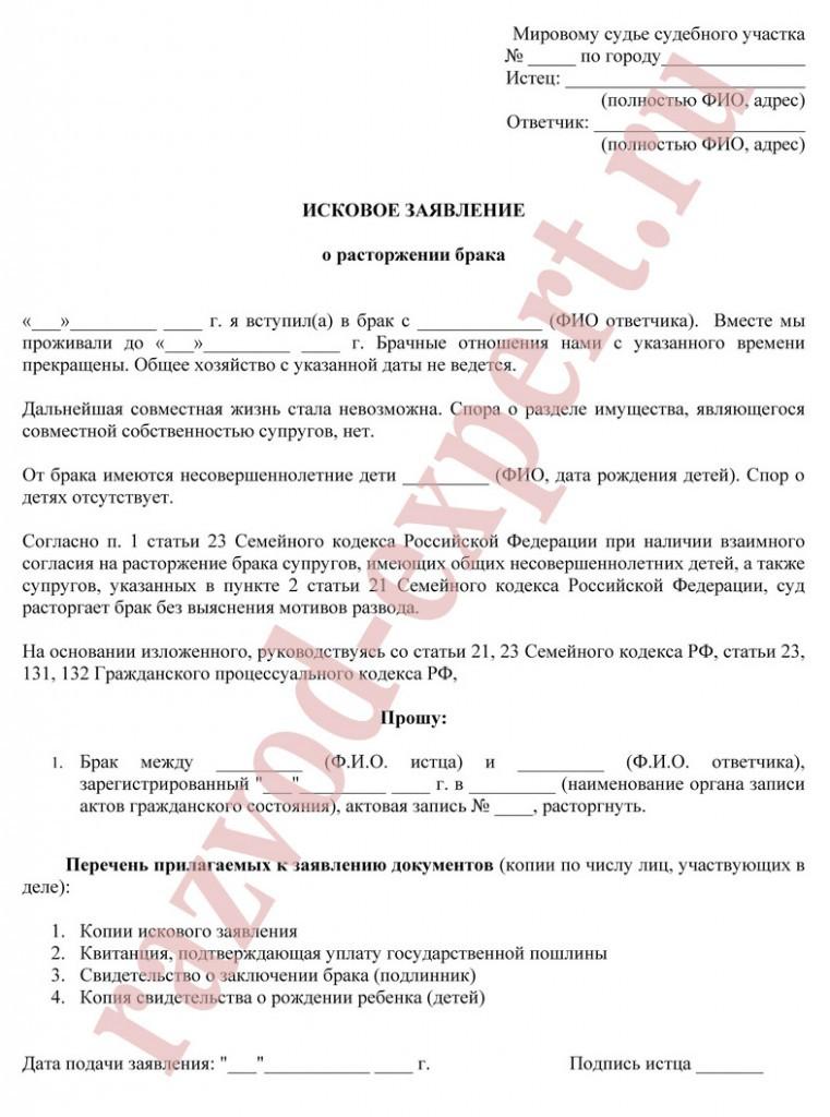 Исковое заявление о расторжении брака и взыскании алиментов в респпублике башкортостан